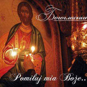 Pomiłuj mia Boże – Pieśni z Bogogłasnika w wykonaniu Sióstr